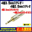4極3.5mmステレオ→4極2.5mmステレオ変換4極3.5mmステレオ(メス)-4極2.5mmステレオ変換(オス)変換名人 AV/35J-25PT