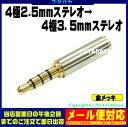 4極2.5mmステレオ→4極3.5mmステレオ変換4極2.5mmステレオ(メス)-4極3.5mmステレオ変換(オス)変換名人 AV/25J-35PT