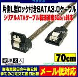 �������б���ǽ����¦L����å��դ�SATA3.0�����֥�S-ATA Revision3.0 ����®��6Gb/s�б��Ѵ�̾�� SATA6-ILCA70��L���Ѵ��ۡ���¢�ѥ��ꥢ��ATA�����֥�ۡ���70cm�ۡ�SATA3��6Gb/s�б���