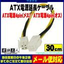 ★メール便対応可能★ ATX用4pin電源延長ケーブル(30cm) ATX電源4pin(オス)-4pin(メス)変換名人 ATXP/CA30