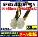 ★メール便対応可能★ EPS12v電源延長ケーブル(30cm) EPS 12v電源8pin(オス)-8pin(メス)変換名人 EPSP/CA30
