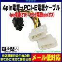 ★メール便対応可能★ 4pin電源(大)x2個→PCI-Express電源変換ケーブル4pin(大)x2個→PCI-Eグラフィックボード用電源6pin(オス)変換名人 IDEP-PCIE6P