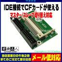 ★メール便対応可能★ CFメモリーカード1枚を40pin IDEへ変換変換名人 CFIDE-401LA