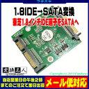 ★メール便対応可能★ 東芝製1.8インチIDEハードディスク用端子→SATA端子変換ボード変換名人 18HD-SATA