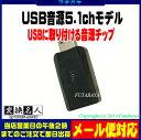 ★メール便対応可能★ USB音源5.1chサウンド変換名人 USB-SHSUSB端子に接続5.1chサウンドを出力