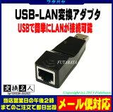 ★メール便対応可能★ USB端子をLANポートに変換変換名人 USB-LAN
