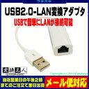 ★メール便対応可能★ USB端子をLANポートに変換変換名人 USB2-LAN