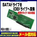 ★メール便対応可能★ IDE→SATA変換アダプタ変換名人 IDE-SATAZD2光学ドライブ対応バージョン