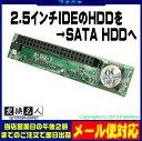 ★メール便対応可能★ 2.5インチIDEハードディスクをSATA端子へ変換変換名人 IDE-SATAZD4