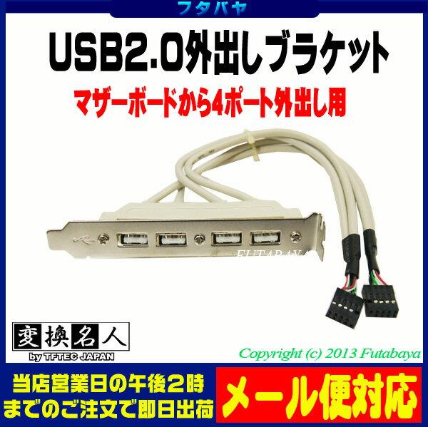 ★メール便対応可能★ USB4ポートブラケット変換名人 PCIB-USB4マザーボードのUSB端子(メス)→USB (メス)x4USB 4ポート外出しブラケット