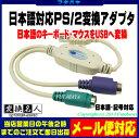 ★メール便対応可能★ USB→PS2変換ケーブルPS/2(メス)→USB(オス)変換名人 USB-PS2/Jキーボード・マウスのPS/2端子を変換(日本語完全対応)
