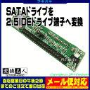 ★メール便対応可能★ 2.5インチSATAハードディスクをIDE端子へ変換変換名人 IDE-SATAZD3