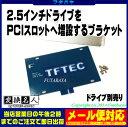 ★メール便対応可能★ PCIリアスロット用SSD/HDDマウンタ変換名人 PCIB-25HDD