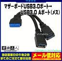 ★メール便対応可能★ マザーボード上ピンヘッダ→USB3.0変換アダプタ変換名人 MB-USB3/CAマザーボードのUSB3.0 IDC20Pin(メス)→USB3.0 Aタイプ(メス)x2個