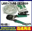 メール便不可LANプラグ圧着工具セット変換名人 LANSET/1RJ45 CAT5のケーブル自作に適したセット