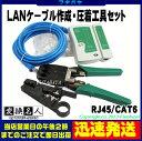 メール便不可LANプラグ圧着工具セット変換名人 LANSET/2RJ45 CAT6のケーブル自作に適したセット