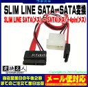 ★メール便対応可能★ SLIM LINE SATA→SATA変換ケーブル変換名人 SSATA-SATA1SLIM LINE SATA(メス)-SATAデータケーブル(メス)+4pin電源大(メス)