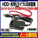 内蔵用HDD・光学ドライブUSB変換アダプタ2.5インチIDE・3.5インチIDE・SATAドライブ対応変換名人 USB-SATA/IDE●電源ユニット無し