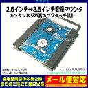 2.5インチドライブ→3.5インチサイズ変換マウンタ変換名人 HDM-25/35P●ワンタッチボルトレス設計●9.5mm/7mm厚HDD/SDDに対応●シャーシ取..