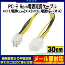 ★メール便対応可能★ PCI-Express電源延長ケーブルPCI-Eグラフィックボード用電源6pin(オス)-6pin(メス)変換名人 PCIE6P/CA30