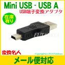 【メール便対応】USB変換アダプタMini USB 5pin(オス)-USB Aタイプ(オス)変換名人 USBA-M5AN【USB2.0変換アダプタ】【Mini USBタイ..