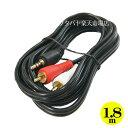 3.5mm-RACオーディオ接続ケーブル変換名人 R35-18G●3.5mmステレオ(オス)x1⇔RCA(赤 白:オス)●長さ:約1.8m●端子:金メッキ●3.5mmステレオ●3.5mmステレオミニプラグ