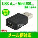 【メール便対応】USB変換アダプタMini USB 5pin(メス)-USB Aタイプ(オス)SSA SMIF-UAM【USB2.0変換アダプタ】【Mini USBタイプ メス→USB A オス】【ROHS対応】