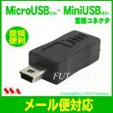 【メール便対応】USB 2.0対応 Mini 5pin変換アダプタMiniUSB (オス)⇔MicroUSB (メス)ブラック 【SSA SMCM-MIF】【Micro-Mini変換】
