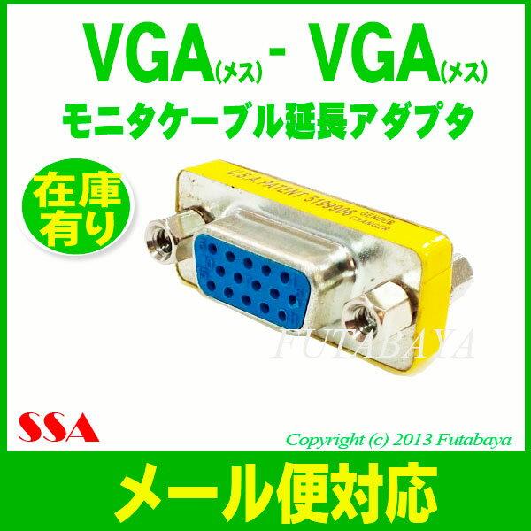 【メール便対応】VGA延長用アダプタVGA(メス)-VGA(メス)SSA SVGAF-VGAF【VGA-VGA】【延長用アダプタ】【ROHS対応】