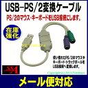 ★メール便対応可能★ PS/2変換ケーブル PS/2→USBSSA SUB-PS2