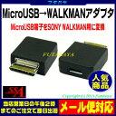 USB Micro→SONY WALKMAN変換アダプタSSA SMCF-WKMMicro USBのケーブルをSONY WALKMANのコネクタへ変換充電・転送に対応