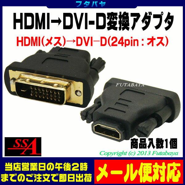 ★メール便対応可能★ HDMI→DVI-D 24pin変換アダプタHDMI(メス)→DVI-D 24pin(オス)SSA SHDMF-DVIM金メッキ仕様