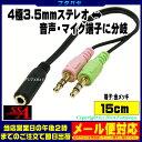 ★メール便対応可能★サウンドとマイク端子を3.5mm4極の一体型端子へ変換します。ヘッドセットなどでの利用が便利です。