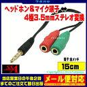 ★メール便対応可能★サウンドとマイク端子を3.5mm4極端子へ変換します。ヘッドセットなどでの利用が便利です。
