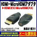 ★メール便OK★HDMI-MicroHDMI変換アダプタSSA SHDM-MCHFHDMI(A端子:オス)-MicroHDMI(D端子:メス)【端子:金メッキ】