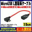 ★メール便対応可能★ MicroUSB L型延長ケーブル15cmMicroUSB2.0(メス)-Micro USB B(オス)L字型15cmSSA SU2-MC15NRLオス側:左L型端子長さ:15cm
