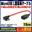 ★メール便対応可能★ MicroUSB L型延長ケーブル15cmMicroUSB2.0(メス)-Micro USB B(オス)L字型15cmSSA SU2-MC15NRR…