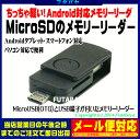 メール便OKスマートフォン・タブレットPC等でMicroSDのデータが読書きできる。画像保存や画像転送に便利小さい!軽い!