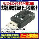 充電専用or充電&データ転送切替スイッチ付USB 2.0アダプタUSB Aタイプ(オス)-USB Aタイプ(メス)SSA SUAM-KSAF