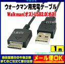 SONY WALKMAN充電・データ転送ケーブル1mUSB→SONY WALKMANのコネクタへ変換充電・転送に対応SSA SU2-WK01M