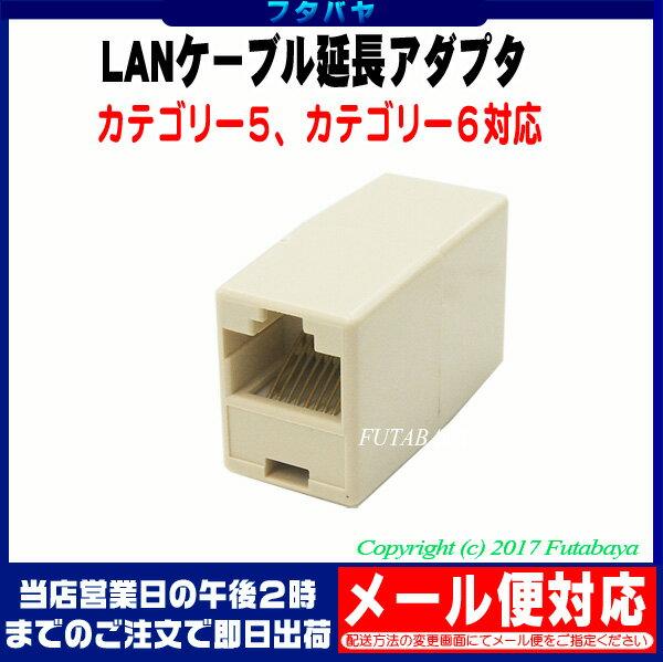 LANケーブル延長用アダプタSSA SSC-15LAN●LAN(メス)-LAN(メス)●カテゴリー5、6対応