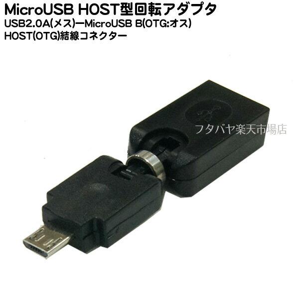 周辺機器接続用MicroUSB-USB2.0ホストアダプタSSA SUAF-MCHKUSB2.0(メス)→MicroUSB(オス)ホストアダプタフリースタイル回転タイプ