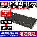 4k2k対応 HDCP2.2 HDMI切...