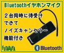 ★定形外・送料無料★2台同時待受け可能ノイズキャンセラー搭載BluetoothイヤホンマイクKashimura(カシムラ) BL-17