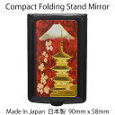 【Made In Japan】【日本のおみやげ】【90x58mm】【コンパクトスタンドミラー】【Compact Folding Stand Mirror】【和柄】【Souvenir For Japan】【五重塔RD・GOJYUNOTOU RD】NEW CHOKIN ART W-75 新彫金 スタンドミラー