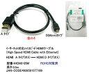 MicroHDMIケーブル 50cmCOMON(カモン) 4HDMI-05M高性能HDMI-HDMI Microケーブル【50cm】HDMI A端子(オス) - HDMI Micro D端子(オス)3D映像対応(1.4a規格)/イーサネット対応金メッキ仕様【HDMI Micro】【32AWG】【スマホ】