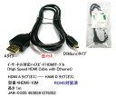 MicroHDMIケーブル 1mCOMON(カモン) 4HDMI-10M高性能HDMI-HDMI Microケーブル【1m】HDMI A端子(オス) - HDMI Micro D端子(オス)3D映像対応(1.4a規格)/イーサネット対応金メッキ仕様【HDMI Micro】【32AWG】4HDMI-10M