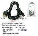 MicroHDMIケーブル 2mCOMON(カモン) 4HDMI-20M高性能HDMI-HDMI Microケーブル【2m】HDMI A端子(オス) - HDMI Micro D端子(オス)3D映像対応(1.4a規格)/イーサネット対応金メッキ仕様【HDMI Micro】【32AWG】4HDMI-20Mスマホ対応