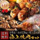 【SALE期間延長】送料無料 名店ふたごの「極上焼肉セット」合計1.5kg / 全6品 / 6〜7