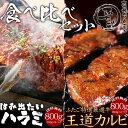 厳選牛ハラミと厳選牛カルビの「食べ比べセット」 (はみ出たいハラミ800g + 新王道カ